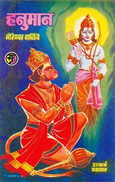 Atithi by shivani the read shelf pinterest ebooks online hanuman moreshwar madhav valimbe ebooks onlinehanumane books fandeluxe Images