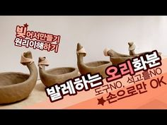 오리 화분 손으로만 빚어서 만들기[도자기공예] - YouTube Diy And Crafts, Kids, Young Children, Children, Kid, Children's Comics, Child, Kids Part