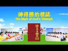 【東方閃電】全能神教會神話詩歌《神得勝的標誌》