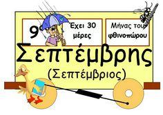 School Bulletin Boards, Class Decoration, Calendar, Classroom, Teaching, Activities, Education, Children, Class Room