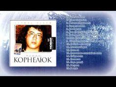 Игорь Корнелюк  Лучшие песни