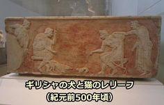 ギリシャのアテネ博物館に展示されている犬と猫のレリーフ(紀元前500年頃)
