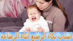 اسباب بكاء الرضيع اثناء الرضاعة Baby Crying Baby Face Crying