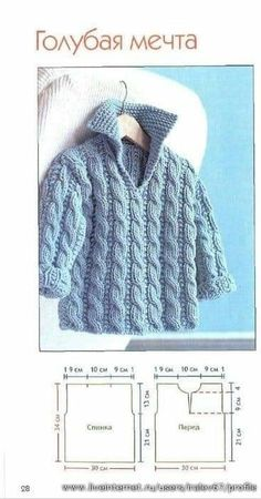 Baby Boy Knitting Patterns, Baby Sweater Patterns, Baby Cardigan Knitting Pattern, Knitting For Kids, Baby Knitting Patterns, Free Knitting, Brei Baby, Cardigan Bebe, Kids Clothes Patterns