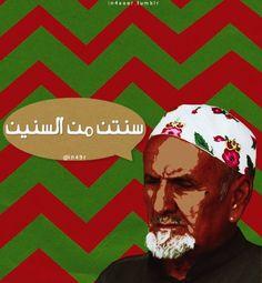 Art lover , born in 11 April from saudi arabia Arabic Design, Arabic Art, Pop Art Marilyn, Eid Photos, Ramadan Poster, Ramadan Cards, Pop Art Collage, Eid Stickers, Coffee Cup Art