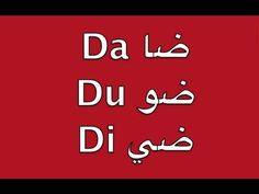 Fast & Easy! How to Read Arabic Alphabet Letters  الأحرف الأبجدية العربية للقراءة