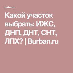 Какой участок выбрать: ИЖС, ДНП, ДНТ, СНТ, ЛПХ? | Burban.ru