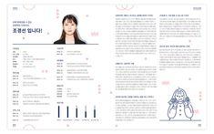 조경선 포트폴리오 - 브랜딩/편집 · UI/UX, 브랜딩/편집, UI/UX, 브랜딩/편집 Cv Design, Word Design, Resume Design, Layout Design, Portfolio Design Books, Portfolio Layout, Resume Models, Resume References, Web Design Websites