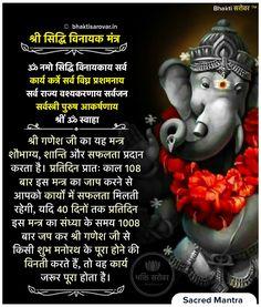 Ganesh Mantra 108 Times । Om Gan Ganapatye Namah Mantra Jaap । Chanting Meditation - with Subtitles Sanskrit Quotes, Sanskrit Mantra, Vedic Mantras, Hindu Mantras, Ganesha, Ganpati Mantra, Tips For Happy Life, Chanakya Quotes, Shri Yantra