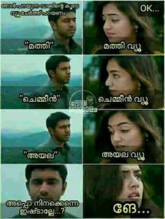 Pin By Lathu 7 On മലയള Funnyqoutestrolls
