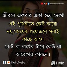 Bangla Quotes, Idol, Learning, Teaching, Studying