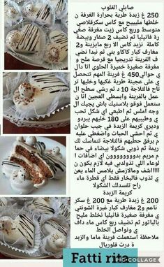Arabic Sweets, Arabic Food, Moroccan Desserts, Oreo Cheesecake, Biscuits, Caramel, Dessert Recipes, Food And Drink, Cooking Recipes