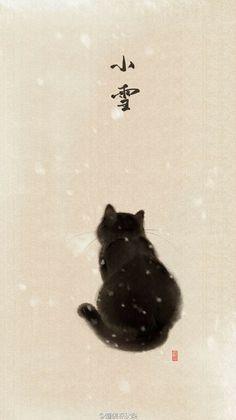 25 ideas for wall illustration art black cats Motifs Animal, Japanese Cat, Japanese House, Cat Watch, Cat Stands, Illustration Art, Illustrations, Super Cat, Cat Wallpaper