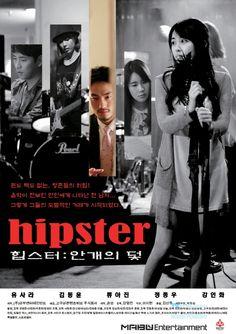 힙스터-안개의 덫 Hipster.2014