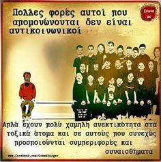 Υποκριτες τους ονομαζεις και έτσι !  Κρίμα  θα μπορούσαν να γίνουν  οι καλύτερη  φίλοι  μα... δεν είναι... John Keats, Emily Dickinson, Charles Bukowski, Scott Fitzgerald, Typewriter Series, Education Humor, Sylvia Plath, Anais Nin, Greek Quotes