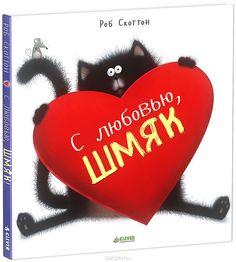 """Книга """"С любовью, Шмяк!"""" Роб Скоттон - купить книгу Love, Splat ISBN 978-5-91982-513-5 с доставкой по почте в интернет-магазине OZON.ru"""