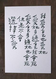 書法明信片(Calligraphy postcard)不會不愛 - 孩在 | Pinkoi