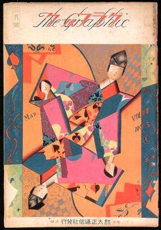 大正時代後期から昭和時代初期の1910年代から1940年代に日本で発行されていた雑誌のビンテージ表紙の紹介です。現在とはかなり雰囲気が違う、レトロ・モダンなイラストが非常に印象的です。1. 「写真通信」1930年...