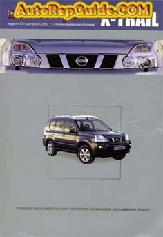 Download free - Nissan X-Trail models T31 (2007-..) repair manual: Image:… by autorepguide.com