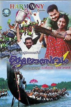 Jalolsavam (2004) | http://www.getgrandmovies.top/movies/36805-jalolsavam | Jalolsavam is a 2004 Malayalam-language Indian feature film directed by Sibi Malayil, starring Kunchacko Boban and Navya Nair in lead roles.