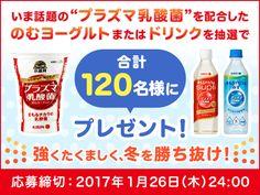 """""""プラズマ乳酸菌""""配合商品を抽選で合計120名様にプレゼント!"""