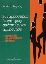 Συναρμοστικές ικανότητες: ανάπτυξη και προπόνηση | Βιβλία Public