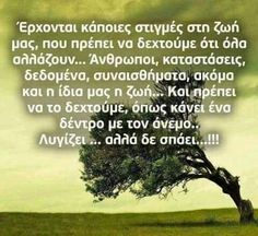 Greek Quotes, Life Lessons, Kai, Inspirational Quotes, Wisdom, Facts, Sayings, Truths, Marriage