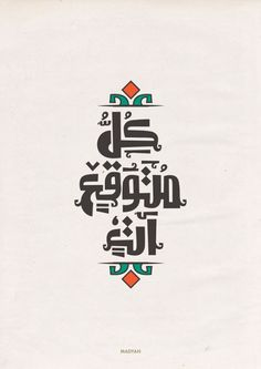 new ideas design quotes islamic Arabic Calligraphy Design, Arabic Calligraphy Art, Calligraphy Quotes, Arabic Art, Arabic Design, Arabic Alphabet, Typography Quotes, Word Drawings, Vie Motivation