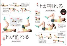 腹 W割 - Tarzan No. 672 | ターザン (Tarzan) マガジンワールド Yoga Fitness, Fitness Diet, Health Fitness, Yoga Training, Muscle Training, Tarzan, Cat Exercise, Fitness Photos, Health And Beauty Tips
