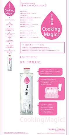 Cooking Magic! ひと振り酒 http://cooking-magic.com/campaign/index.html