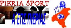 pieriasport: Α΄ ΕΠΣ Πιερίας: Αγώνες-Διαιτητές-Παρατηρητές 5ης α...