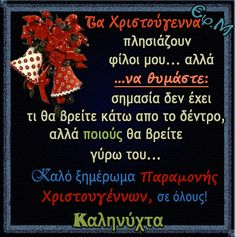 Greek Quotes, Christmas Pictures, Christmas And New Year, Projects To Try, Blog, Christmas, Xmas Pics, Christmas Images, Blogging