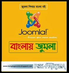 Joomla Tutorial Book by Partha (Bangla)
