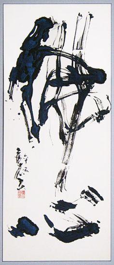 硬筆芸術書道作品「佛心」 Calligraphy N, Japanese Calligraphy, Kanji Japanese, Japanese Art, Zen Painting, Chinese Painting, Japan Branding, Sumi Ink, Chinese Typography