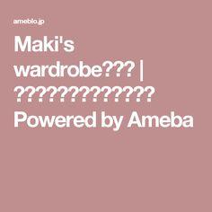 Maki's wardrobeの画像 | 田丸麻紀オフィシャルブログ Powered by Ameba
