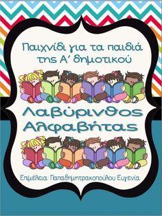 Λαβύρινθος αλφαβήτας (διορθωμένο). Παιχνίδι για τα παιδιά της πρώτης δημοτικού, για τα παιδιά με μαθησιακές και άλλες δυσκ...