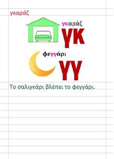 Letter Activities, Elementary Schools, Lettering, Education, Blog, Creative, School Ideas, Greek, Training