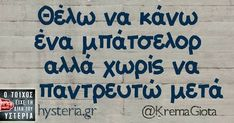 Funny Greek Quotes, Funny Quotes, Funny Pics, Dating Humor Quotes, Sarcastic Quotes, Best Friends Funny, Work Humor, Positive Quotes, Humor