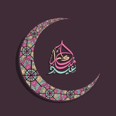 Eid Eid Mubarak Images, Happy Eid Mubarak, Arabic Calligraphy Design, Islamic Calligraphy, Islamic Art Pattern, Pattern Art, Aid Moubarak Said, Eid Wallpaper, Eid Photos