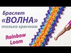 Плетение на резиночках ютуб