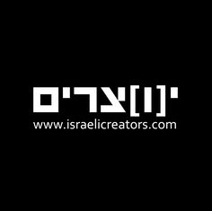 israeli creators  | series of online doc films by shachaf dekel   The Israeli creators films give a snick peek into the creative process and development stages of Israeli creators by means of photography, sound and editing.