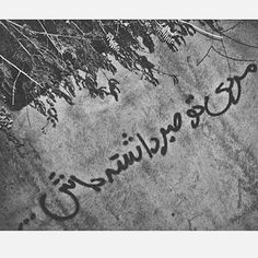 Poem Quotes, Poems, Persian Alphabet, Deviantart Drawings, Best Movie Posters, Persian Culture, Persian Quotes, Drawing Quotes, Life Rules