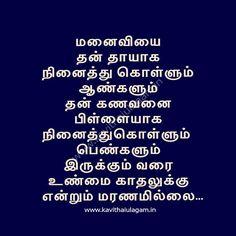 Kanavan Manaivi Kavithai | Tamil Kavithai ~ Kavithaigal Ulagam