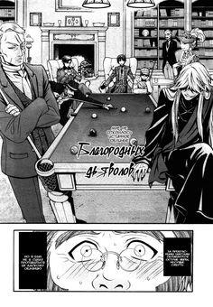 Чтение манги Тёмный дворецкий 7 - 32 Прекрасный дворецкий - самые свежие переводы. Read manga online! - ReadManga.me