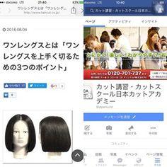 【まっすぐにカットするということ】 美容師の方なら必ず学ぶワンレングス。  髪の毛の特性を理解していなければ、あれ??まっすぐ切ったはずなのに!ということになりかねません。  ワンレングスについて分かりやすくまとめてみました! 詳しくは日本カットアカデミーFacebookページでご覧いただけます!是非ご一読ください!! #日本カットアカデミー #カット講習 #美容師 #理容師 #美容師アシスタント #理容師アシスタント #ワンレングス #ワンレングスカット #ワンレングスボブ #ワンレングス切り方 Facebook