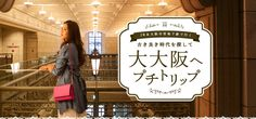 大阪市営地下鉄で行く 古き良き時代を探して 大大阪へプチトリップ