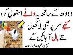 👴 Cure Baldness Permanently With Milk Home Remedy 🥛 Stop Hair Loss 👶 Ga. - 👴 Cure Baldness Permanently With Milk Home Remedy 🥛 Stop Hair Loss 👶 Ga…, - Homemade Hair Growth Oil, Hair Tips In Urdu, Longer Hair Faster, How To Get Thick, Stop Hair Loss, Hair Regrowth, Health And Beauty Tips, Health Tips