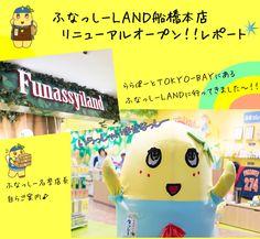 ふなっしーLAND船橋本店リニューアルオープン!!レポート