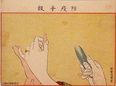 Prevention of Epidemics  (Boeki shudan) from Ehagaki sekai