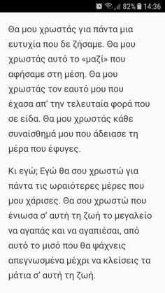 Θα σου χρωστώ τα πάντα ψυχή μου! Mariah.® 🐻 Epic Quotes, Dark Quotes, Quotes Quotes, Greek Love Quotes, Greek Language, Perfection Quotes, Couple Quotes, Some Words, Poetry Quotes